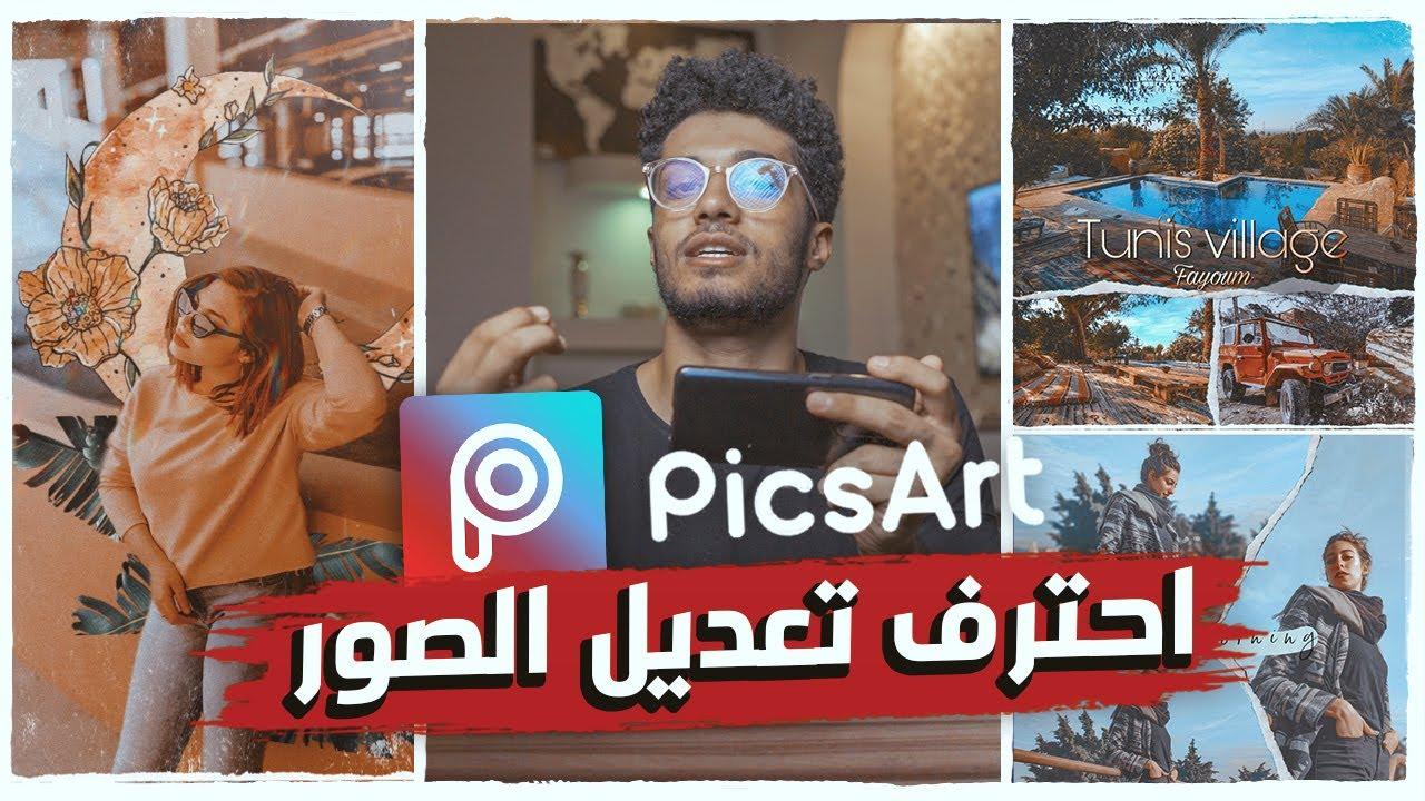 شرح  برنامج تعديل الصور    PicsArt ✅ - في 10 دقائق