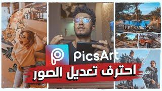 شرح  برنامج تعديل الصور  | PicsArt ✅ - في 10 دقائق screenshot 5