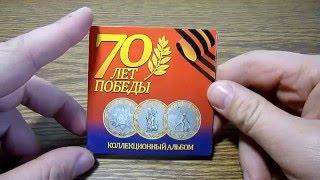 Набор 10 и рублёвых монет '70 лет победы'