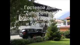видео Гармиш Партенкирхен горнолыжный курорт Баварии.