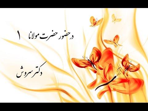 دکتر سروش - در حضور حضرت مولانا، قسمت 1 ( Dar Hozoore Hazrate Molana-Part 1)