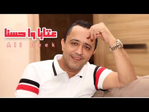 Ali Deek - Tartous - ِAtaba Wa Hasna | علي الديك - طرطوس - عتابا وا حسنا