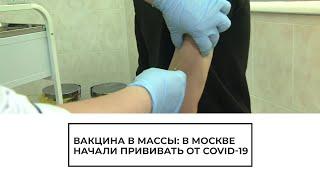 В Москве начали прививать от COVID-19