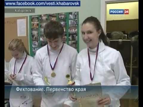 Вести-Хабаровск. Скрестите шпаги, господа!