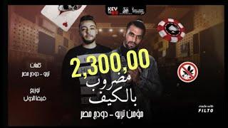 مهرجان مضروب بالكيف (مفيش طبيب بيعالج المزاج ) مؤمن تربو ودودج مصر