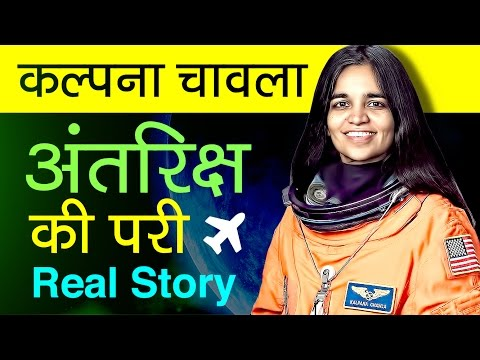 Kalpana chawla story in Hindi | Biography | The first Indian woman in space