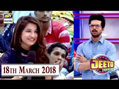 Jeeto Pakistan - 18th March 2018 - ARY Digital Show