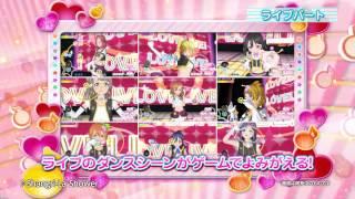 PS Vita「 School idol paradise」PV