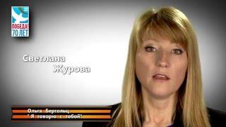 Светлана Журова - Я говорю с тобой (О. Берггольц)