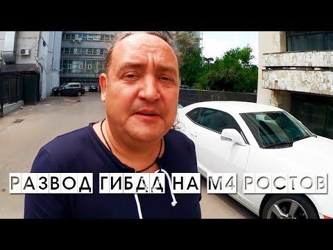Развод  ГИБДД на трассе М4 в Ростове 2018 // Личный опыт