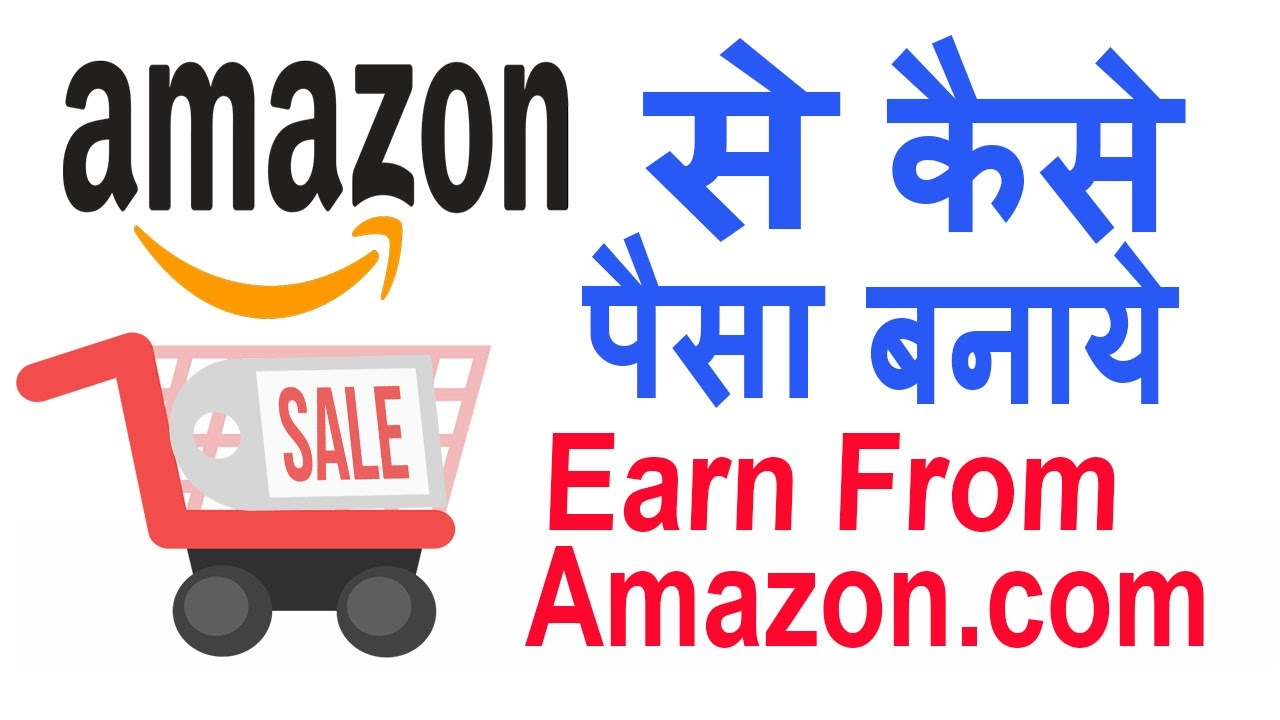 How to earn money online from India Amazon shopping site | Amazon Earning Tips (In Hindi)