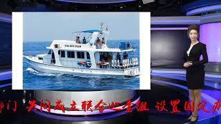 普吉府尹:将为所有游客配通讯手环 规范船只管理