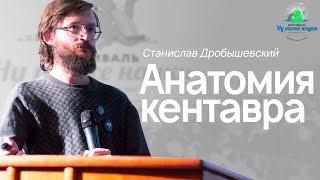 Станислав Дробышевский: Анатомия Кентавра