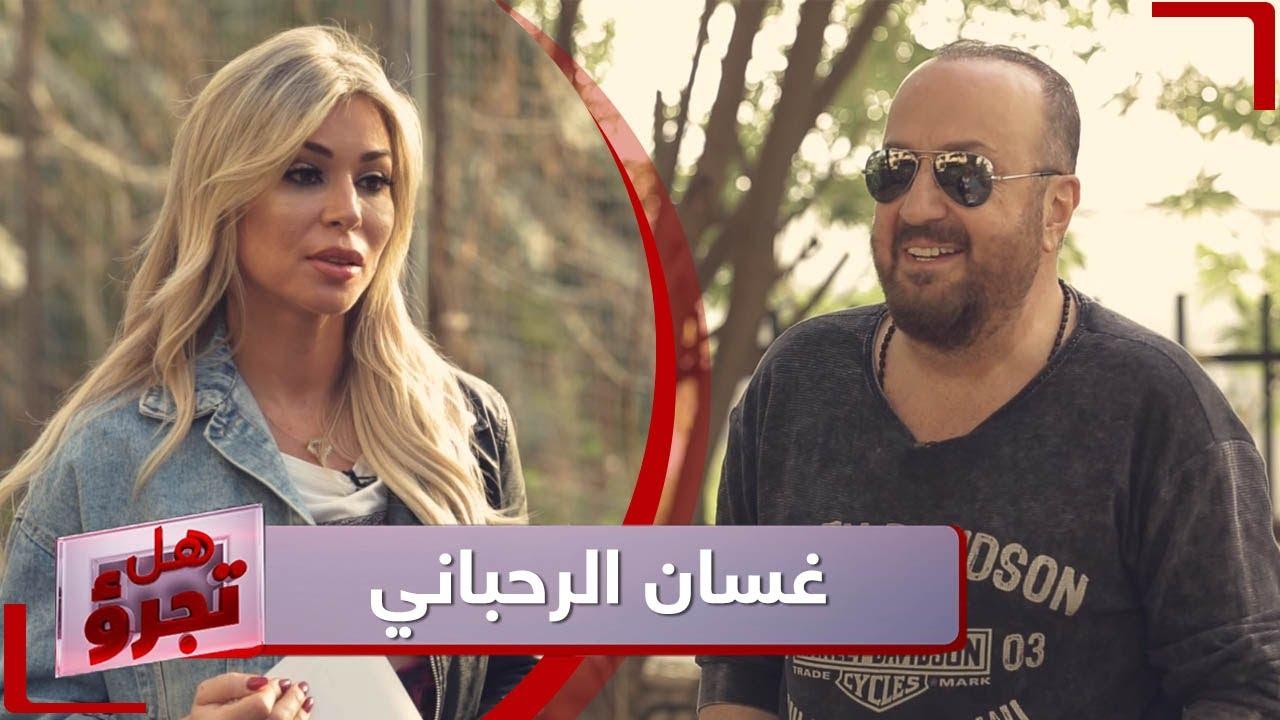 غسان الرحباني.. مازال يعيش صدمة رحيل والده والسيدة #فيروز شجعته.  - نشر قبل 5 ساعة
