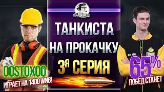 [3 серия]ТАНКИСТА НА ПРОКАЧКУ - 45% СТАЛ ИГРАТЬ НА 1400 WN8!