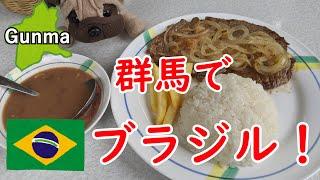 【食レポ】群馬でブラジルのステーキ ゆるい雑談つき