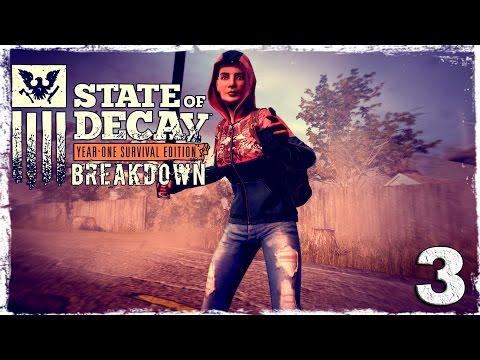 Смотреть прохождение игры State of Decay YOSE. BREAKDOWN DLC #3: С огоньком.
