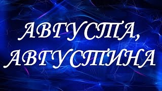 Смотреть видео августина имя значение