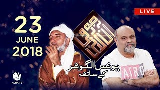 Sufi Online with Younus AlGohar  | ALRA TV | 23 June 2018