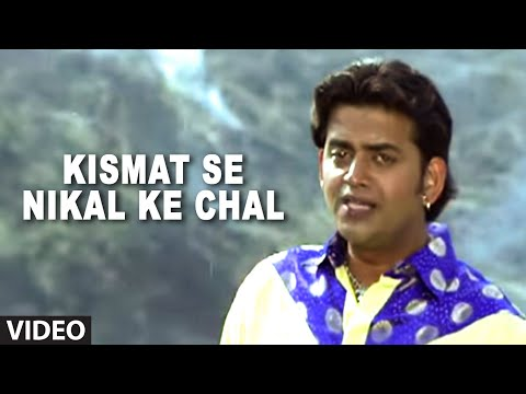 Kismat Se Nikal Ke Chal [ Bhojpuri Video Song ] Bidaai