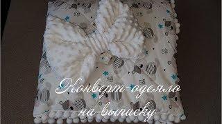 Одеяло-конверт с плюшем и помпонами