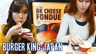 Japanese Burger King (has Fondue?!) 日米食べ比べ (バーガーキング)