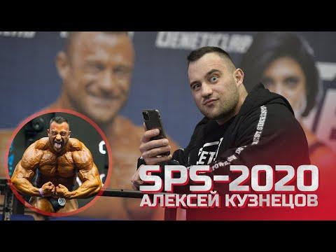 SIBERIAN POWER SHOW - 2020: Алексей Кузнецов - вице-чемпион мира IFBB