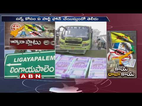 Phone Survey on AP Polls | Huge Betting goes on AP Elections 2019 | ABN Telugu