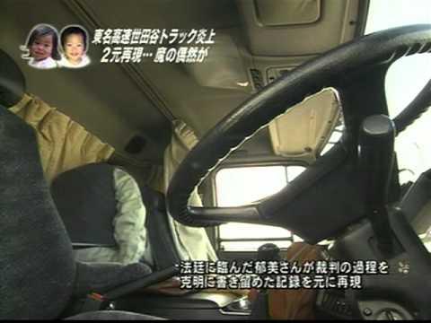 東名高速飲酒運転事故 再現1
