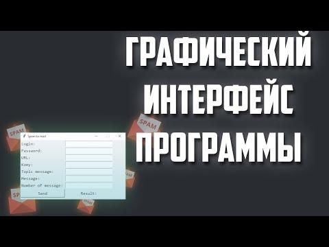Графический интерфейс на PYTHON