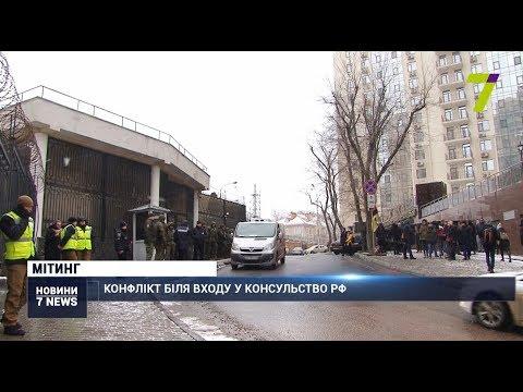 Новости 7 канал Одесса: Потасовка и символическая кровь у стен консульства России в Одессе