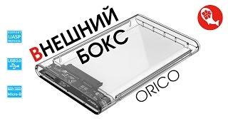 """Внешний Бокс для Жесткого Диска или SSD 2.5"""" - ORICO (2139U3)   Посылка из Китая"""
