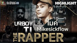 ไมค์ Mikesickflow | THE RAPPER