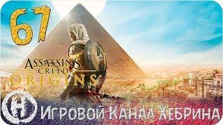 Assassins Creed Origins - Часть 67 Золотая гробница