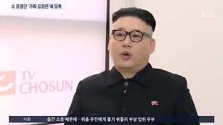 북한 응원단, '가짜 김정은' 등장에 화들짝