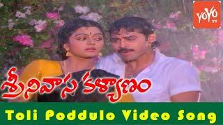 Tholi Poddulo  Song | Srinivasa Kalyanam Movie | Venkatesh | Bhanupriya | YOYO TV Music