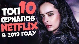 ТОП 10 ЛУЧШИХ СЕРИАЛОВ NETFLIX ОТ КОТОРЫХ ТЫ АФИГЕЕШЬ В 2019 ГОДУ!