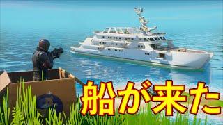 [Fortnite] 船の中にあるお宝を見つけ出せ!