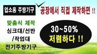 작업대/음식점작업대/영업용작업대/업소용작업대 제작