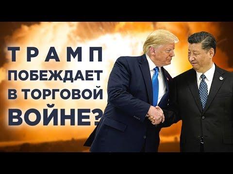 Первая победа Трампа, новости от Apple и льготы для Роснефти / Новости экономики и финансов