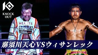 "KNOCK OUT Vol.4 ""Japanese Genius Kickboxer"" Tenshin Nasukawa vs  Visanlek"