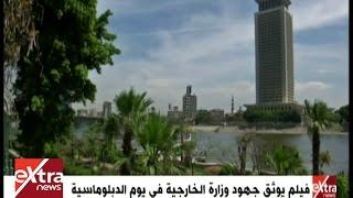 فيلم وثائقي يستعرض جهود «الخارجية» في يوم الدبلوماسية المصرية.. فيديو