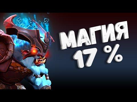 видео: МАГИЯ 17 % - spirit breaker dota 2