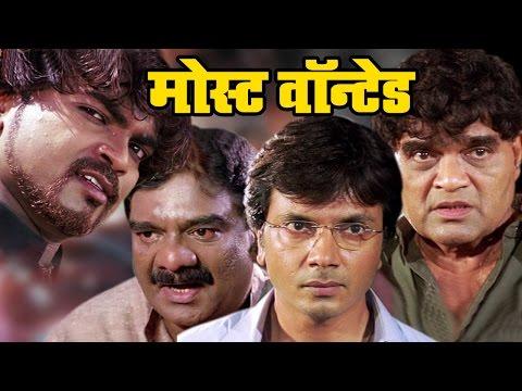 Most Wanted Marathi Full Movie - Ashok Saraf, Deepak Shirke, Anand Abyankar