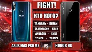 Битва: Asus Max Pro M2 VS Honor 8X - кто кого нагнул?