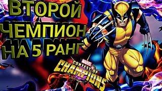Marvel Битва Чемпионов   Апаем Персов   Второй 4* на 5 ранг