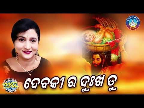 Ira MohantyNka SUPER HIT BHAJAN -Debaki Ra Dukha || Haye Re Mo Kala Manika | Sidharth Bhakti