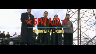 Бригада. Hip-Hop Mix. Проезд выпускников Академии ФСБ по Москве(, 2016-11-17T05:37:16.000Z)