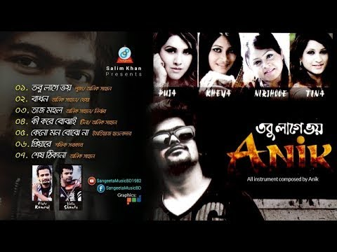 Anik Sahan - Tobu Lage Voy | তবু লাগে ভয় | Full Audio Album | Sangeeta