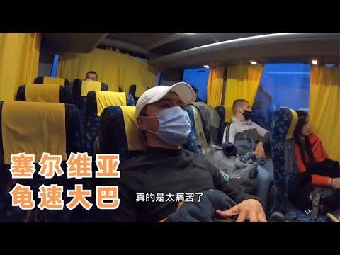 环球旅行555天:230km距离大巴车用时5个半小时,真的是折磨人!【鞋底骑车环球旅行】